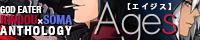 リンドウ×ソーマ アンソロジー【Ages】